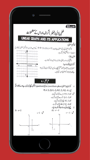 Math 9th Class Solved Notes Urdu Medium - Your Info Master
