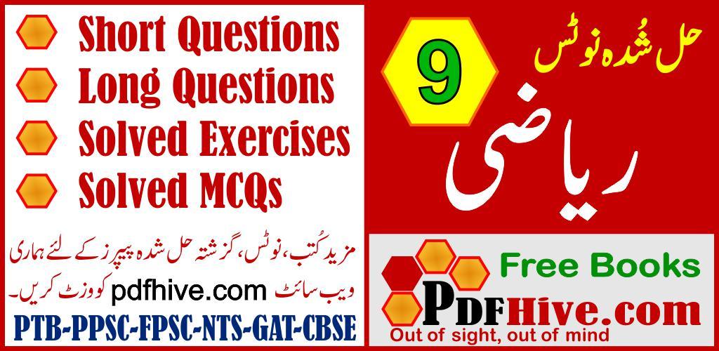 Math 9th Class Solved Notes Urdu Medium - Your Info Master